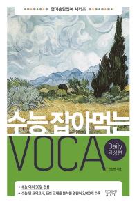 수능 잡아먹는 Voca: Daily 완성편