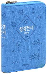 성경전서 개역한글(라이트블루/미니/단본/지퍼/색인/42HC)