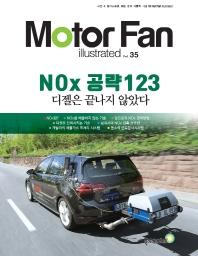 모터 팬(Motor Fan) NOx 공략 123 디젤은 끝나지 않았다
