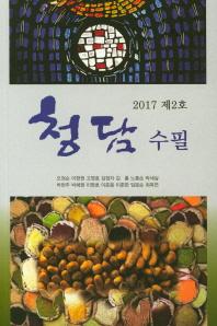 청담수필 (제2호 2017)