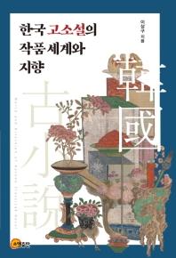 한국 고소설의 작품세계와 지향