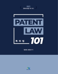 특허법 101