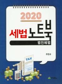세법노트북: 법인세법(2020)