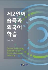 제2언어 습득과 외국어 학습