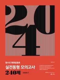 함수민 행정법총론 실전동형 모의고사 240제(season 1)(2019)(봉투)
