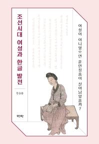 조선시대 여성과 한글 발전
