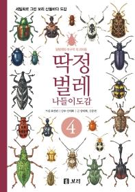 딱정벌레 나들이도감. 4