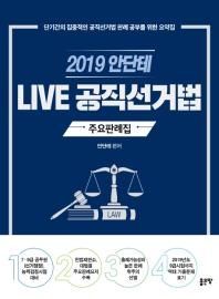 안단테 LIVE 공직선거법 주요판례집(2019)
