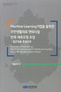 Machine Learning 기법을 활용한 주민생활의료 편의시설 만족 예측모형 추정