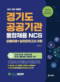 경기도 공공기관 통합채용 NCS 모듈이론+실전모의고사 2회(2021)