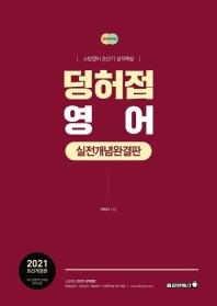 덩허접 영어 실전개념완결판(2021)