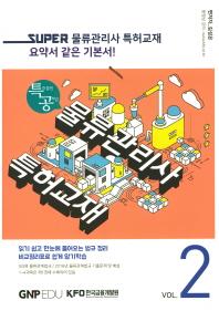 Super 물류관리사 특허교재. 2