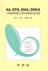 AA EPA DHA : DHEA (고도불포화지방산 데히드로에피엔드로스테론)