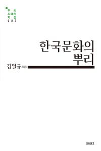 한국 문화의 뿌리