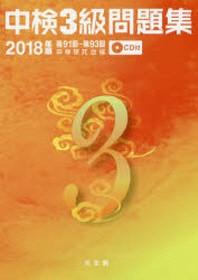 中檢3級問題集 2018年版
