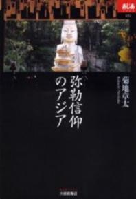 彌勒信仰のアジア