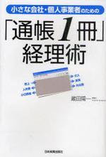 小さな會社.個人事業者のための「通帳1冊」經理術