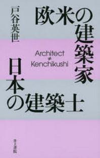 歐米の建築家日本の建築士 ARCHITECT≠KENCHIKUSHI