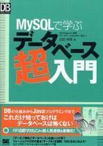 MYSQLで學ぶデ―タベ―ス超入門 DB MAGAZINE連載「デ―タベ―スはじめの一步」より