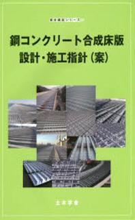 鋼コンクリ-ト合成床版設計.施工指針(案)