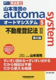 山本浩司のAUTOMA SYSTEM 司法書士 5