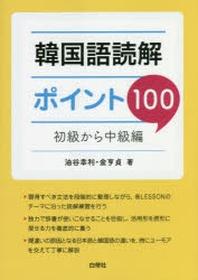 韓國語讀解ポイント100 初級から中級編