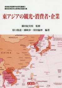 東アジアの觀光.消費者.企業 藤田紀美枝先生傘壽記念論文集