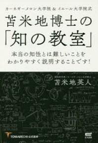 とま米地博士の「知の敎室」 カ-ネギ-メロン大學院&イエ-ル大學院式 TOMABECHI公式讀本