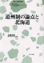 道州制の論点と北海道