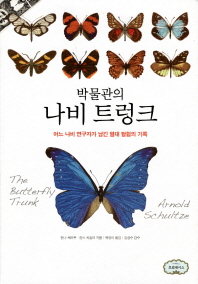 박물관의 나비 트렁크