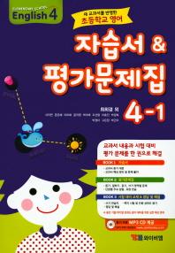 초등학교 영어 4-1 자습서&평가문제집(최희경 외)(2020)