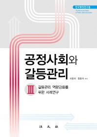 공정사회와 갈등관리. 3: 갈등관리 역량강화를 위한 사례연구