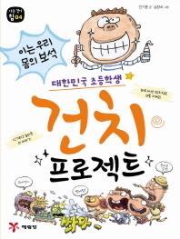 대한민국 초등학생 건치 프로젝트