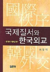 국제질서와 한국외교(동맹과 세력균형)