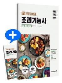 이기적 in 조리기능사 필기 문제집(2018)(8절)