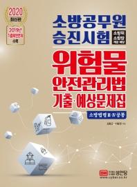 위험물 안전관리법 기출 예상문제집(소방법령 3 4 공통)(2020)