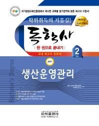 생산운영관리 한 권으로 끝내기(독학사 경영학 2단계)(2021)