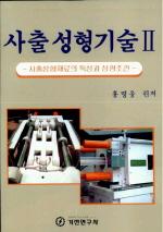 사출성형기술 2:사출성형재료의 특성과 성형조건