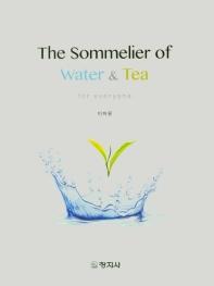 워터&티 소믈리에(The Sommelier of Water&Tea)