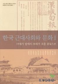 한국 근대사회와 문화 1