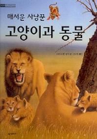 매서운 사냥꾼 고양이과 동물