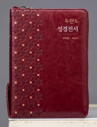 두란노 성경전서(레드)(개역개정)(새찬송가)(NKR62EBU)(합본)(색인)