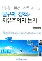 방송 통신 산업의 탈규제 정책과 자유주의의 논리