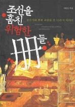 조선을 훔친 위험한 책들