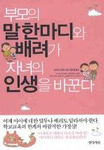 부모의 말 한마디와 배려가 자녀의 인생을 바꾼다