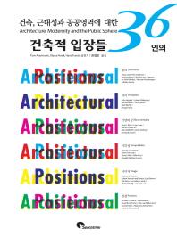건축 근대성과 공공영역에 대한 36인의 건축적 입장들