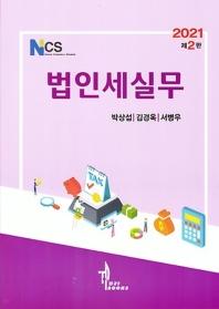 NCS 법인세실무(2021)
