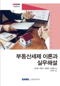 부동산세제 이론과 실무해설(2020)