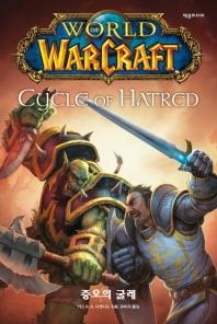 월드 오브 워크래프트: 증오의 굴레