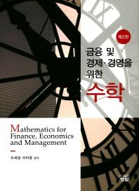금융 및 경제 경영을 위한 수학